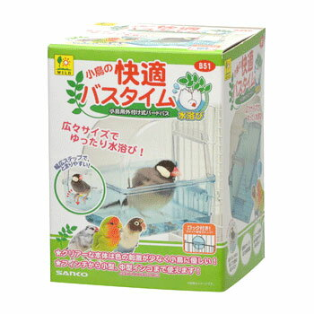 三晃商会 小鳥の快適バスタイム B51 (小鳥用水浴び器)