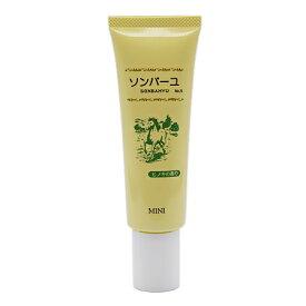 【正規品】薬師堂 ソンバーユ ミニヒノキの香り (クリーム) 30ml【あす楽対応】