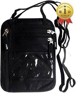 パスポートケース 首下げ スキミング防止 ネックポーチ 海外旅行 便利 貴重品入れ(ブラック)