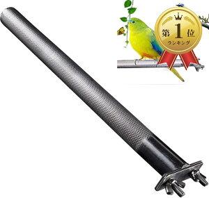 爪磨き 鳥かご とりかご インコのかご 止まり木 ケージ 文鳥 ゲージ ステンレスみがき とまり木 オカメインコ 2.5cmx30cm 1本(2.5cmx30cm, 1本)