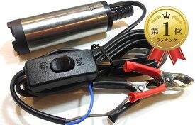 水中 ポンプ ウォーターポンプ 12V 小型 強力 給油 給水 排油 排水 灯油 海水 船舶 風呂 水槽 汚水 電源 の 無い 場所 でも 車 や バイク バッテリー から 給電 出来る 。 12L/min(12V 12L/min)