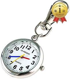 懐中時計 ナースウォッチ キーホルダー かいちゅう時計 日本製クオーツ 日本製電池(シルバー)
