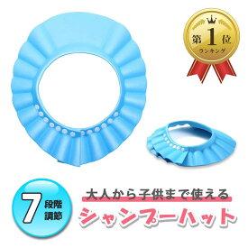 7段階調節出来るシャンプーハット 赤ちゃん 幼児用 子供用 大人用(青)