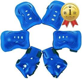 キッズ プロテクター 子ども用 肘・膝・手のひら 3点セット 男女兼用スケボー ひざあて 等(ブルー)