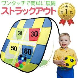 ストラックアウト サッカー ゴール ボール おもちゃ 室内 子供 ネット 折りたたみ ポップアップ