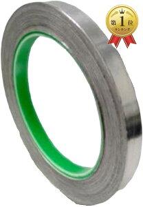 導電性アルミテープ アルミ箔粘着テープ 静電気除去 幅10mm 長さ20m(10mm)