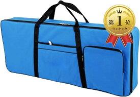 61鍵キーボードケース 撥水 耐衝撃 クッション厚み 1cm 背負える 2wayタイプ(青/Blue)
