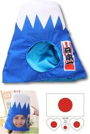 富士山 帽子 被り物 おもしろ 余興 宴会 仮装 日の丸 タトゥーシール付(1つ)