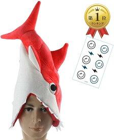 サメ 被り物 帽子 おもしろ グッズ イベント 余興 宴会 かぶりもの 仮装 タトゥー付(レッド)