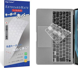 KeyBoardMate 極めて薄く キーボードカバー 2020 発売 MacBook Air 13.3インチ対応 日本語配列JIS 高い透明感 TPU材? 防水防塵カバー 超薄0.18mm 型番A2179専用 MDM(Air 13'' 2020)