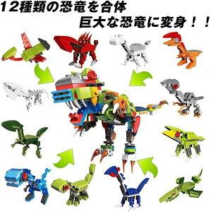卵から生まれる 恐竜 おもちゃ 12体 セット カラフル エッグ 変形 合体 ブロック MDM