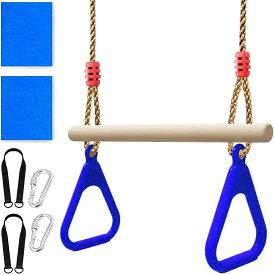 ぶら下がり ブランコ お家 体操 トレーニング に 最適 子ども 用 吊り輪 遊具(ブルー)