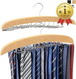 ネクタイ収納 ネクタイ掛け 24本掛け 木製ハンガー ベルト/ネクタイ/スカーフ/キャミソール 整理 滑らないハンガー LD-002 MDM(黄, ネクタイハンガー)