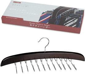 ネクタイ収納 ネクタイ掛け 24本掛け 木製ハンガー ベルト/ネクタイ/スカーフ/キャミソール 整理 滑らないハンガー LD-001 MDM(黒, ネクタイハンガー)