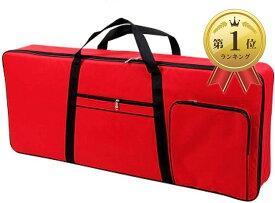 61鍵キーボードケース 撥水 耐衝撃 クッション厚み 1cm 背負える 2wayタイプ 赤色 Red(赤 Red)