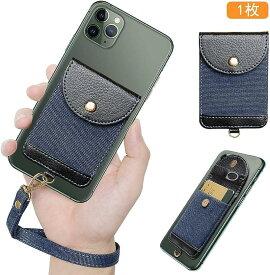 スマホカードポケット 携帯やスマホケースの背面に貼り付け 各種カード収納 手帳型 紙幣 定期入れ入れ ハンドストラップ付き 安全 1枚(ブルー)