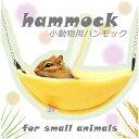 小動物用 ハムスター モモンガ等 ペット ベッド ルーム 2個セット バナナ型 ハンモック ブランコ ハウス デコレーショ…