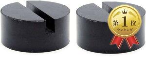 ジョッキパッド ゴム リフト アップ ラバーバッド 溝付き アダプター ジャッキ用品 パット 2個セット