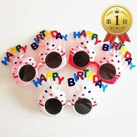 誕生日メガネ 大人 子ども 兼用 パーティサングラス バースデー ケーキ 眼鏡 めがね(カップケーキ3個セット)