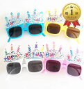 誕生日メガネ 大人 子ども 兼用 パーティサングラス バースデー 眼鏡 めがね(ローソク4色セット)