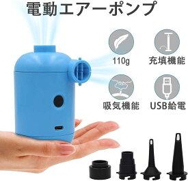 OBEST 2020新品超ミニサイズ エアーポンプ プール空気入れ アウトドア USB給電 最軽量ポンプ 浮き輪 エアベッド エアマット エアボート ゴムボート ビニールブール適用 ノズル付き MDM(Sky-blue)