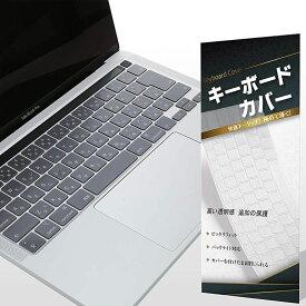 2020発売MacBook キーボードカバー Pro 13/ 16 対応日本語JIS配列 Apple 防水防塵カバー 超薄0.18mm TPU材? クリア MDM(Pro 13/16 2020)