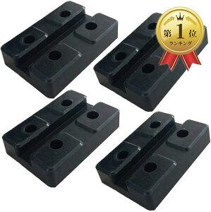 ジャッキ アップ スタンド ゴム パッド 8個 セット ラバー アタッチメント アダプタ リフト ジャッキアップ ブラック 8個セット(ブラック 8個セット)
