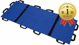 折り畳み 担架 布担架 救急 救護 災害 防災 介護 緊急 患者移動用シート180x70cm 収納袋付き(ブルー)