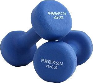 ダンベル 4kg 2個セットエクササイズ ネオプレンゴムコーティング 筋力トレーニング 筋トレ 鉄アレイ 鉄アレー(4kgx 2, 4KG)