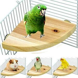 ペット 用 コーナー ステージ 小動物 おもちゃ 木製 鳥 インコ オウム ハムスター 止まり木 踏み台 スタンド 1 MDM(コーナー 1)