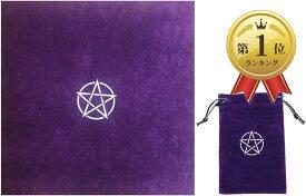 ペンタグラム タロットクロス 50cmx50cm 五芒星 刺繍 ポーチ 2点セット(紫)