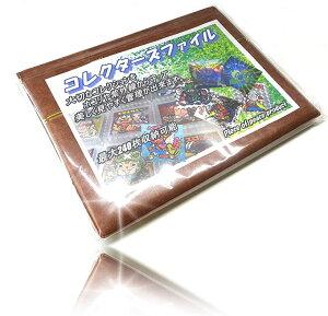 チョコシール コレクターズ ファイル コレクション バインダー(ブラウン)
