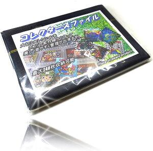 チョコシール コレクターズ ファイル コレクション バインダー(ネイビー)