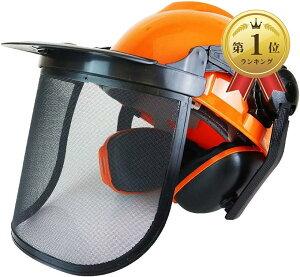 ルミエール・エタンセル林業用 ヘルメット バイザー イヤーマフ付き 草刈り 遮音 顔面保護 サイズ調節可能