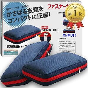 トラベルグッズ衣類の旅行圧縮バッグ YKKファスナー仕様正規品 丸洗い可能タイプ 2個 MDM