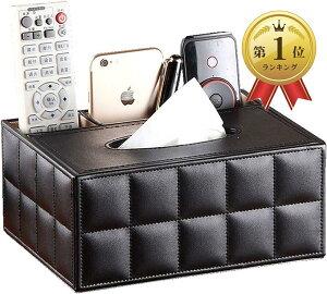 ティッシュボックス ティッシュケース ティッシュカバー リモコンラック 卓上収納ケース 収納ボックス レザー 黒(レザー 黒)