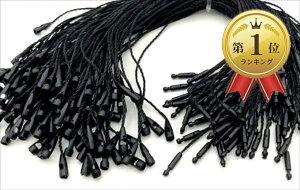 タグ紐 棉 細目 綴り紐 タグファスナー ループピン ループロック ロック式 ディスプレイ(黒1000本)