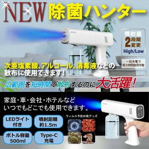 【4月中旬入荷予定】除菌ハンター SPR-2021