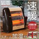 【即暖!!足元ヒーター】電気ヒーター スチーム機能付き電気ストーブ ヒーター 加湿機能付き(000000032153)