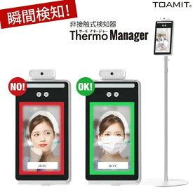 6月中旬入荷予定 Thermo Manager サーモマネージャー 非接触式検知器 TOA-TMN-1000 AI顔認識温度検知カメラ サーマルカメラ