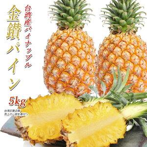 パイナップル 台湾産 金鑽パイン 約5kg 3玉〜5玉 完熟パイナップル 台湾パイン 糖度約18度 次回6月末頃入荷、7月初旬出荷予定分