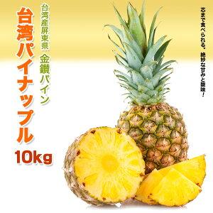 パイナップル 台湾産 金鑽パイン 約10kg 6玉〜9玉 完熟 パイナップル 糖度約18度 次回6月末頃入荷予定分 納期は日本への到着状況で前後する場合がございます