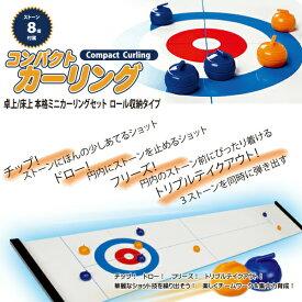 Compact Curling (コンパクトカーリング) パーティー ゲーム