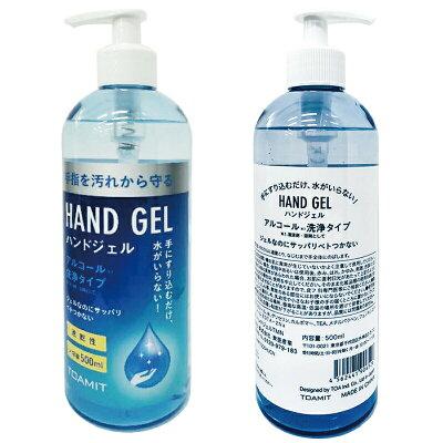 送料無料HANDGELハンドジェルアルコール洗浄タイプ500ml12本入り