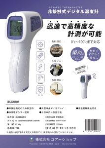 限定セール 非接触式電子温度計 TG8818N 安心の日本メーカー1年保証 赤外線 ユアーショップ