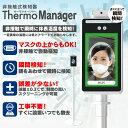 安心の1年保証 Thermo Manager サーモマネージャー 非接触式検知器 TOA-TMN-1000 AI顔認識温度検知カメラ サーマ…