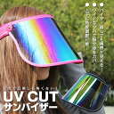 【UV CUT サンバイザー】ミラータイプ UVカット ワイドフェイスバイザー フリーサイズ 【紫外線/UV/UVカット/UV対策/帽子/日差し/日焼け/防止/...