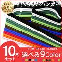 【10本セット】9カラー すべらないハンガー スリムなマジックハンガー10本セット 【滑らないハンガー/特殊加工/収…