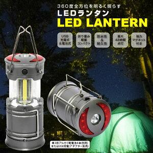折り畳み式 LEDランタン COB キャンプ用ランタン