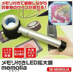 在庫限り メモリ付きで観察しながらサイズを計測 メモリ付きLED拡大鏡 memolia(メモリア) 3R-MEMOLIA ルーペ 虫眼鏡 精密 工具